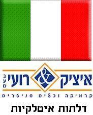 דלתות איטלקיות למינטו פורמייקה במגוון צבעים קיימות במשקוף 0 ועגול