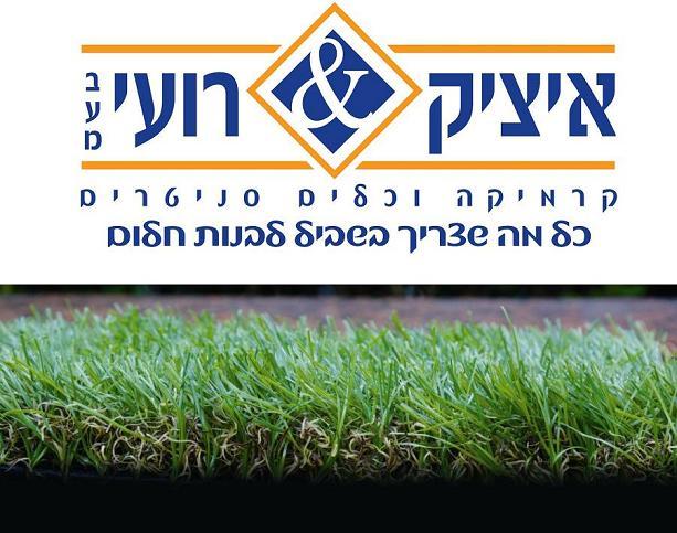 דשא סינטטי איכותי במחירים מיוחדים ניתן לקבל ברוחב 2 מטר וארבע מטר